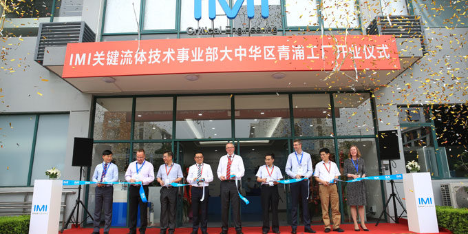 IMI关键流体技术事业部大中华区青浦新工厂开业